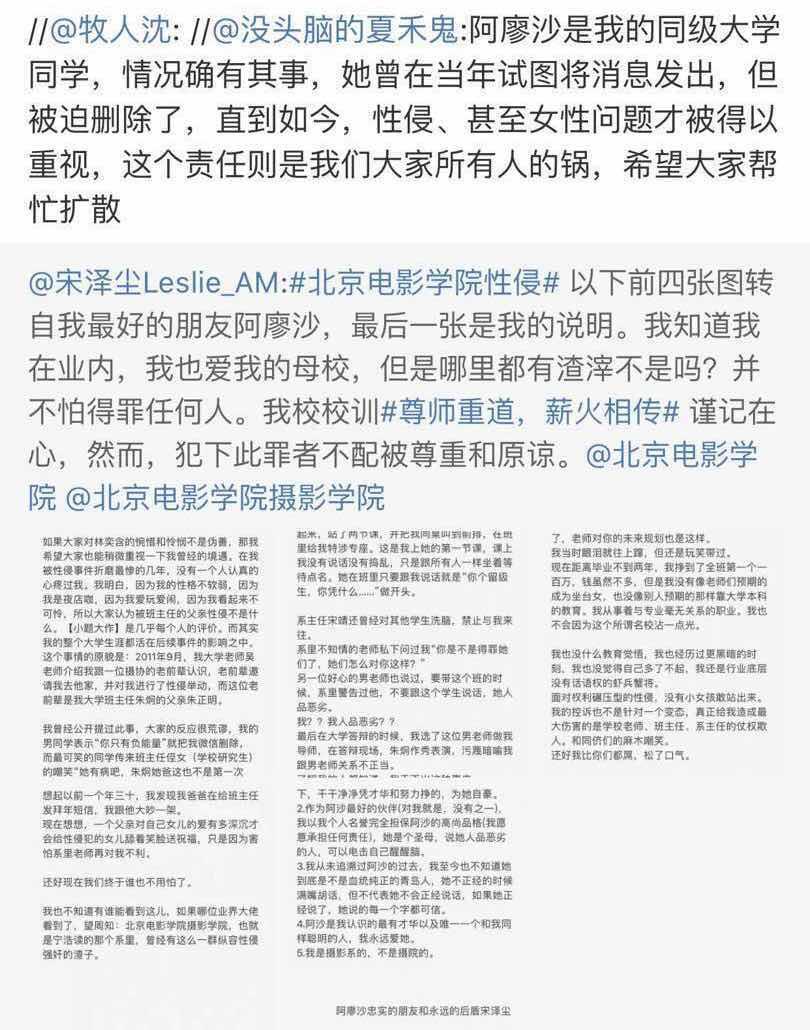 北影女生被曝遭贾樟柯前岳父性侵 同学:确有其事
