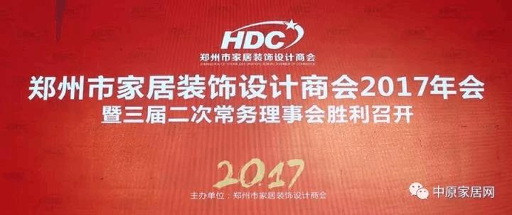 郑州市家居装饰设计商会2017年会暨三届二次常务理事会议圆满举办