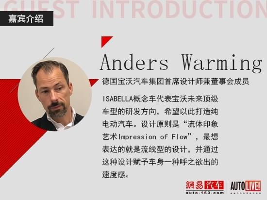 宝沃Anders Warming:ISABELLA代表顶级车型方向