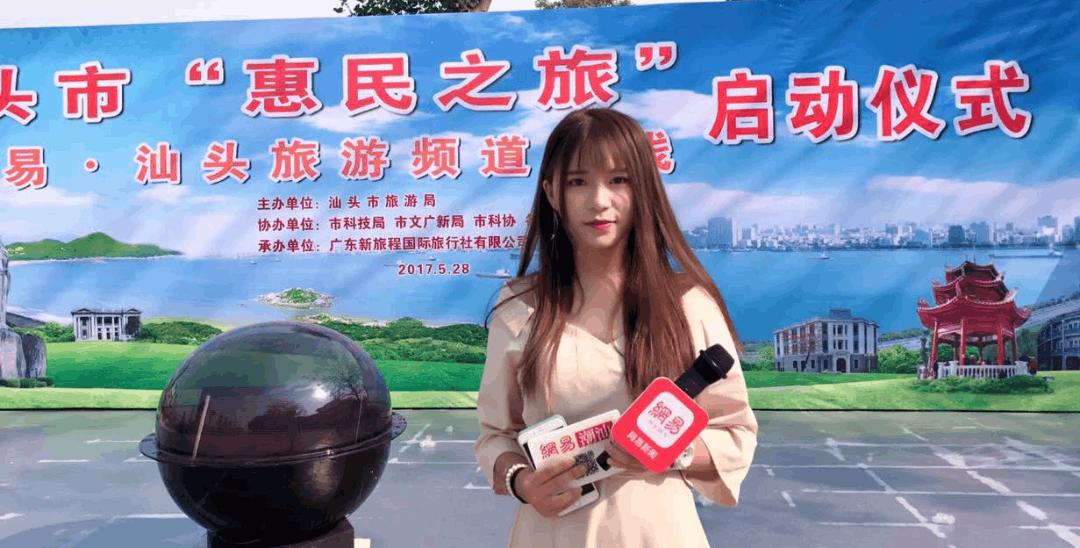 """汕头市""""惠民之旅""""启动暨网易汕头 旅游频道上线仪式"""