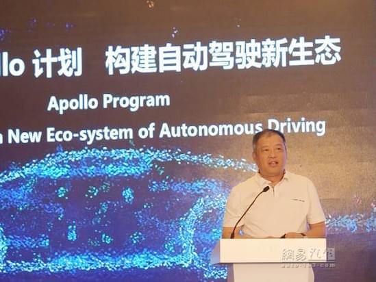 邬学斌:百度Apollo计划2020年实现全自动驾驶