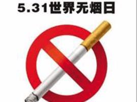 吉林省开展世界无烟日机关控烟宣传活动