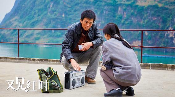 《又见红叶》曝光剧照 姚笛宋宁峰 重返80年代
