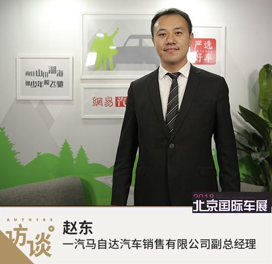 赵东:一汽马自达实现三年三涨 推出新款MX-5系列