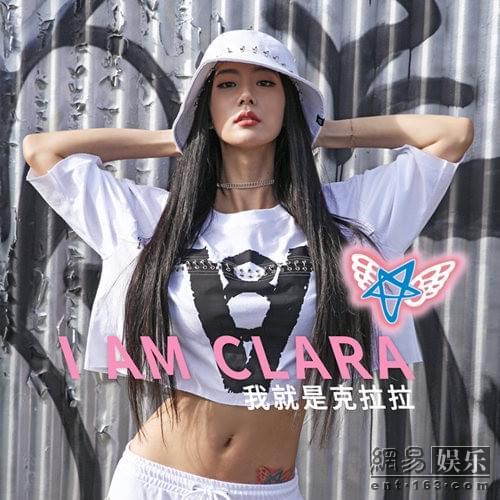 clara《我就是克拉拉》MV首发  尽显万种风情