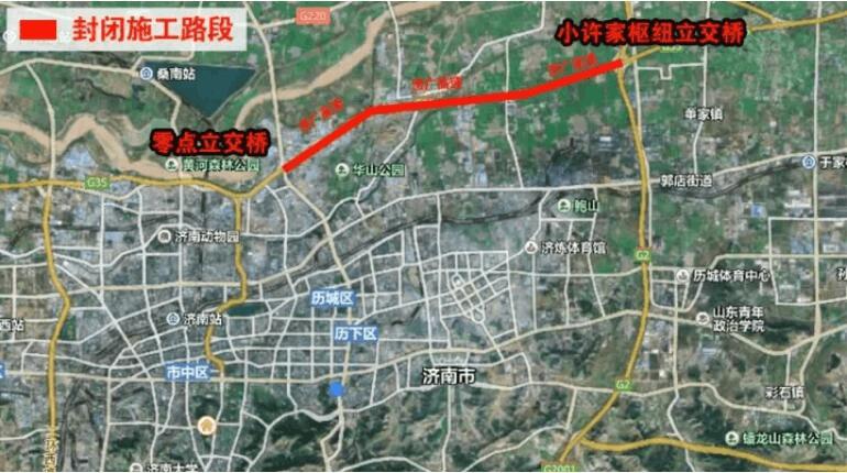 7日起济青北线部分封闭施工600天 绕行地图公布