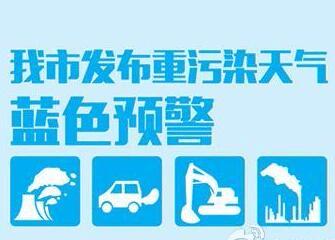 注意!荆州启动中心城区大气重污染蓝色预警