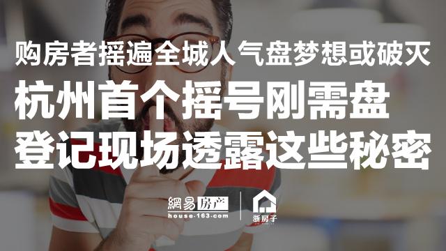 杭州首个摇号刚需盘登记现场透露这些秘密