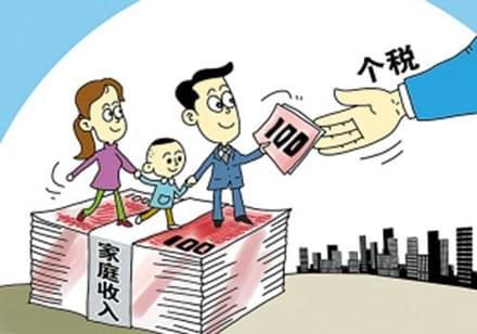 """中国""""二孩""""家庭或将少缴税"""