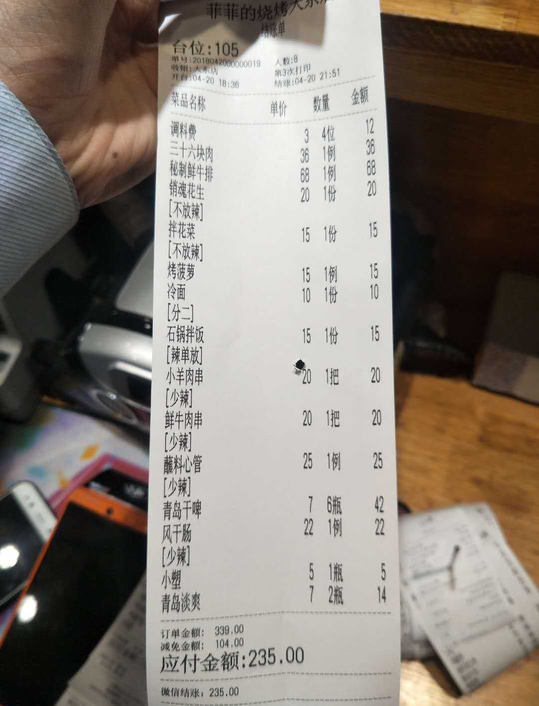辽篮夺冠带火沈阳烧烤,场场爆满都算弱的,有的店1小时订出1000多座