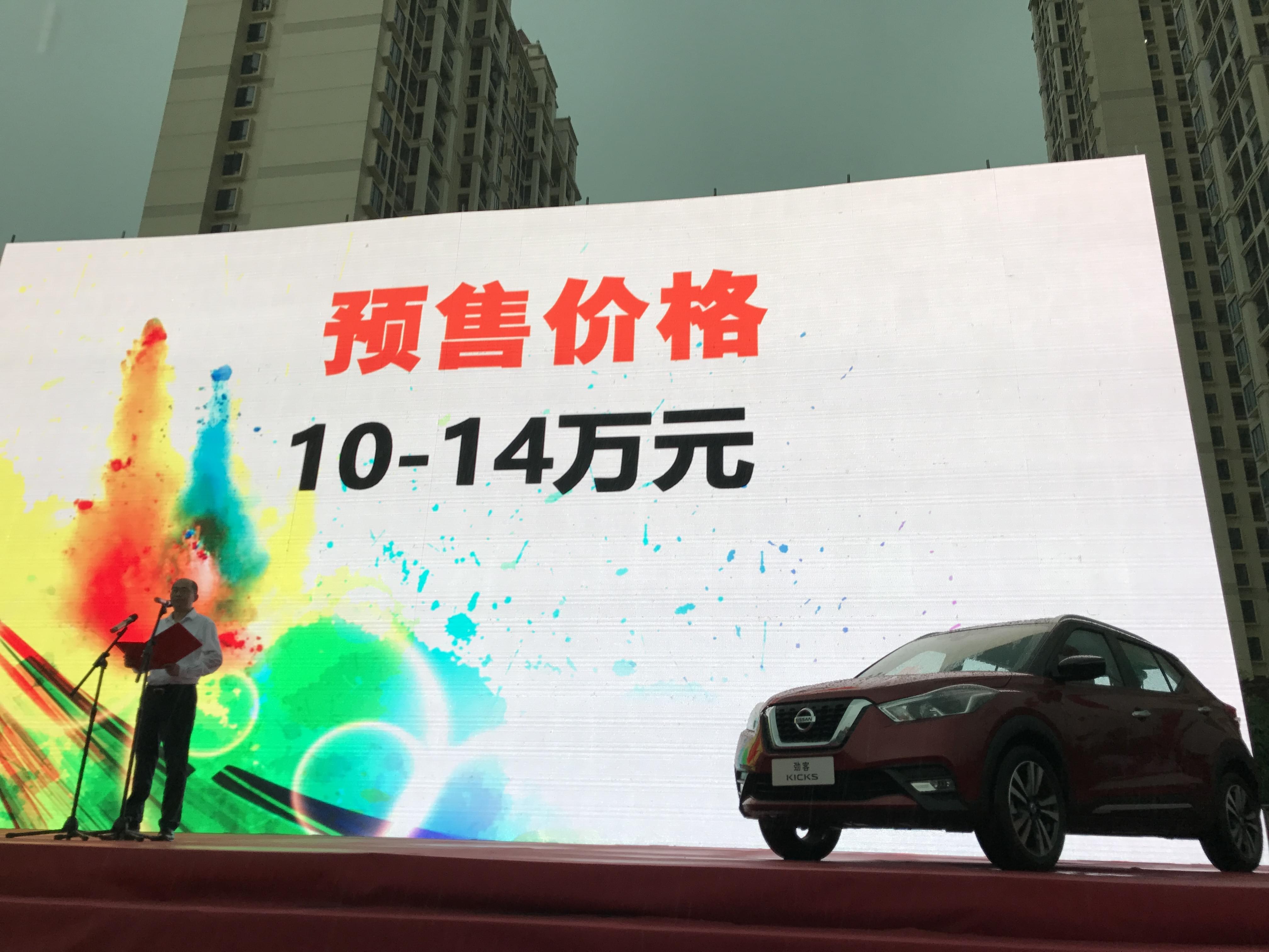 预售10万-14万 东风日产劲客KICKS下线