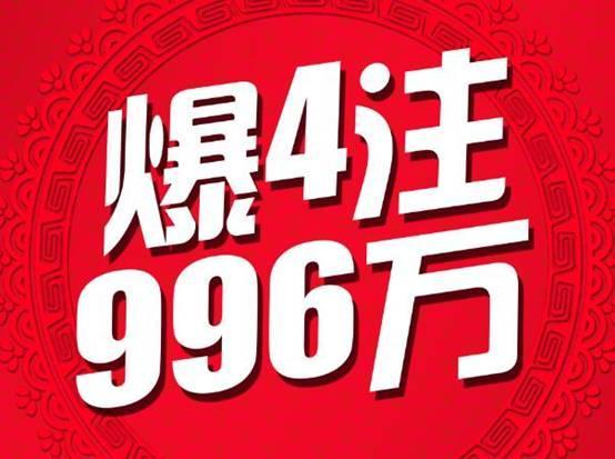 """红蓝球""""合伙作妖""""惨遭捕获 双色球爆4注996万大奖!"""