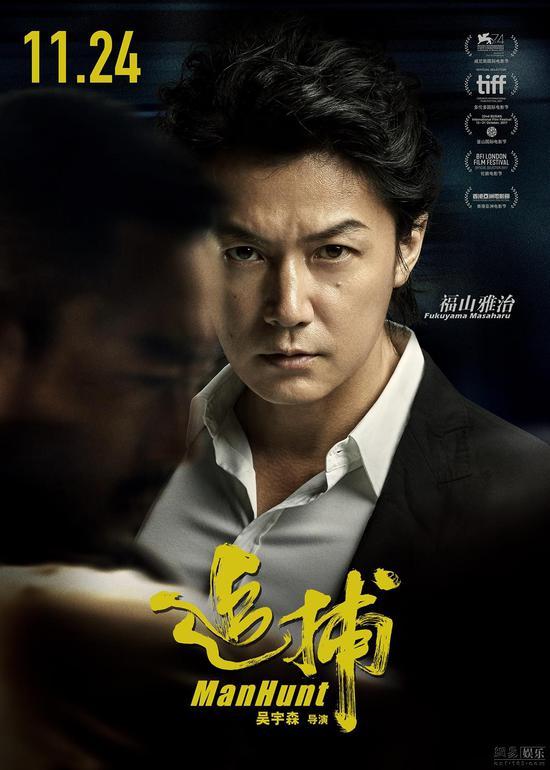 《追捕》将映 日本万人迷福山雅治要来中国了!