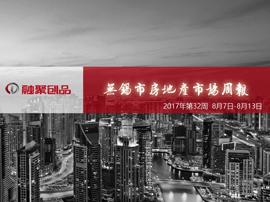 融聚周刊:2017年第32周无锡市房地产市场周报