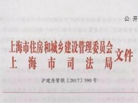重磅突发:上海一手房公证摇号细则出台!
