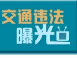 泰州曝光最新一批交通违法名单 提醒市民文明驾驶