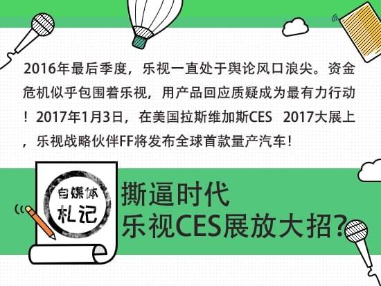 自媒体札记:撕逼时代 乐视CES展放大招?