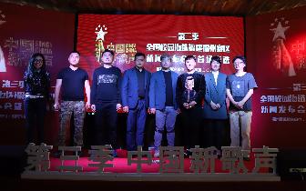 第三季《中国新歌声》海选福州赛区启幕