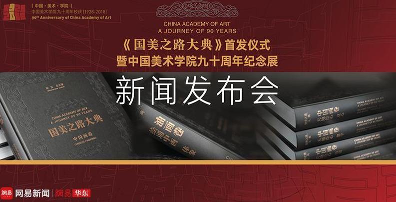 中国美院90周年大展 39册学术大典首发