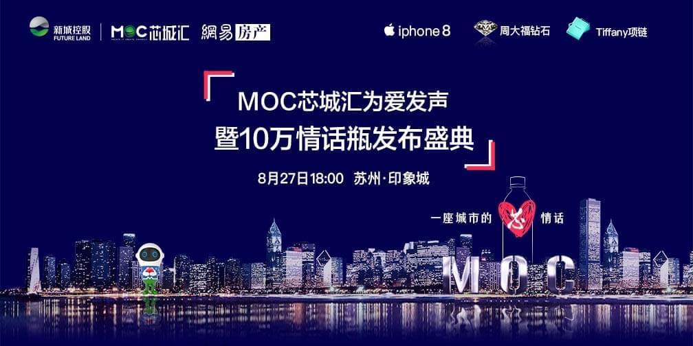 MOC芯城汇10万情话瓶发布盛典!