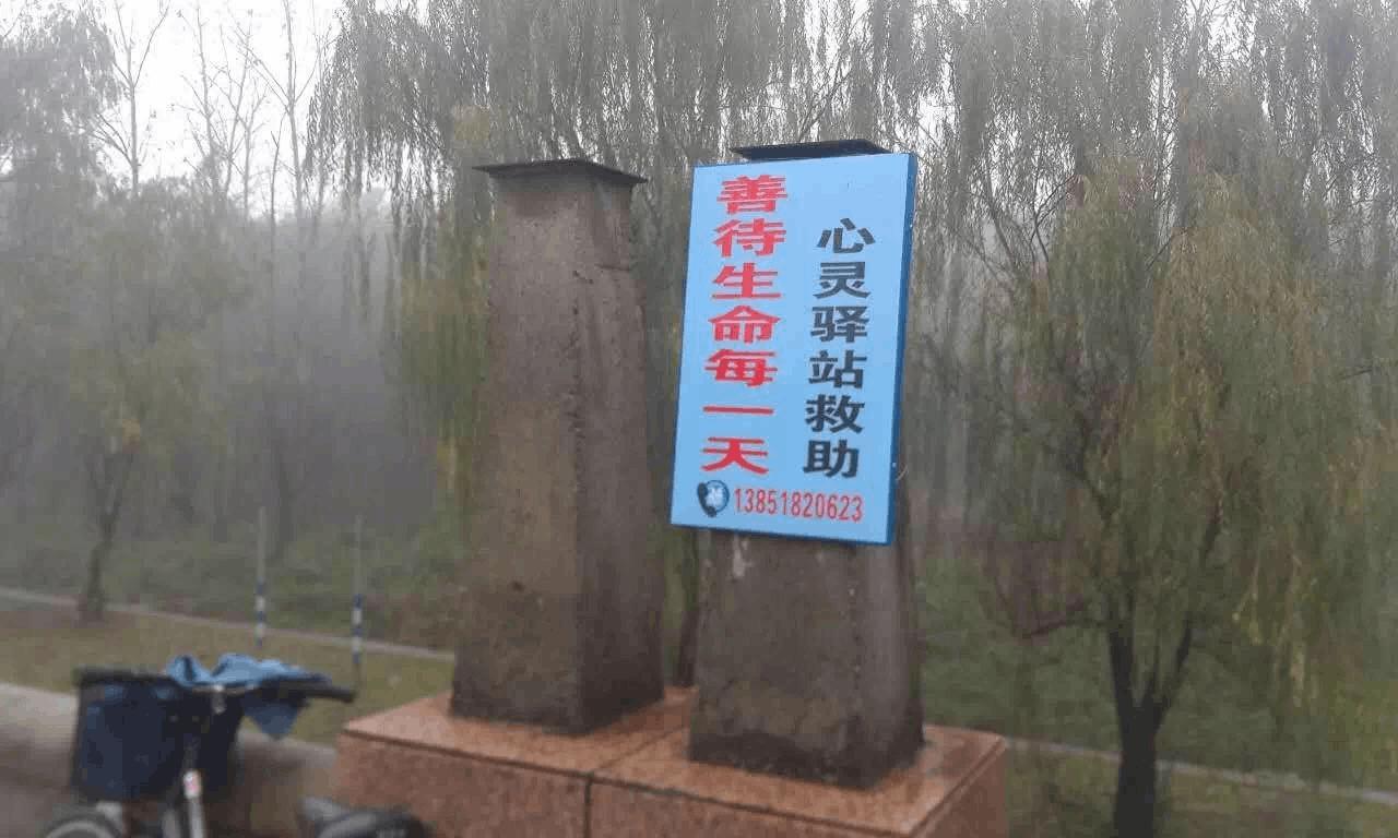 陈思在自杀多发地带竖起劝告牌。(作者供图)