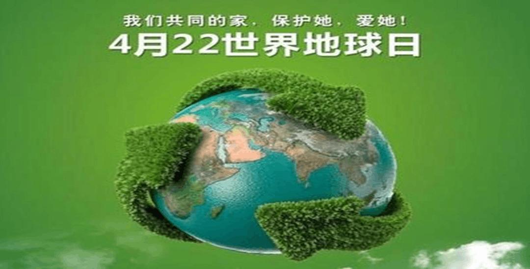 4月22日世界地球日 共同保护我们的家园