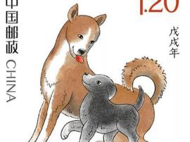 《戊戌年》生肖邮票1月5日在运城举行首发仪式