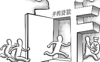 沪银监局:严密监控用于房企并购的贷款