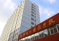 山西省百年名校太原外国语学校参与高考联考