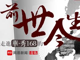 华·秀168的前世今生