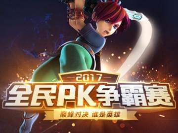 战力燃屏 《梦幻西游》电脑版全民PK赛报名通道正式开启