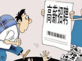 轻信网上高薪招聘男子从辽宁来长应聘被骗