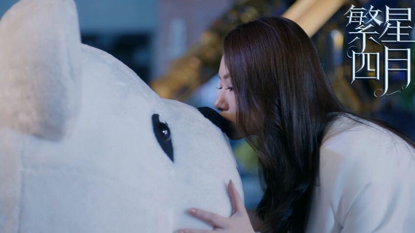 《繁星四月》高甜预警 戚薇任言恺再造布偶熊之吻