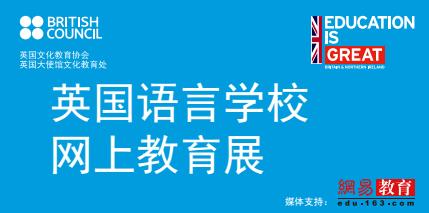 拉夫堡学院:全部课程受到英国文化教育处认证