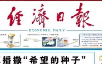 经济日报头版刊发!邯郸:还百姓更多青山碧水蓝天!