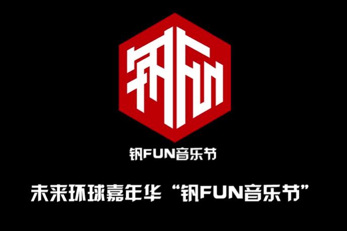 无颠覆不青春4月洞头钒Fun音乐节烈火开票