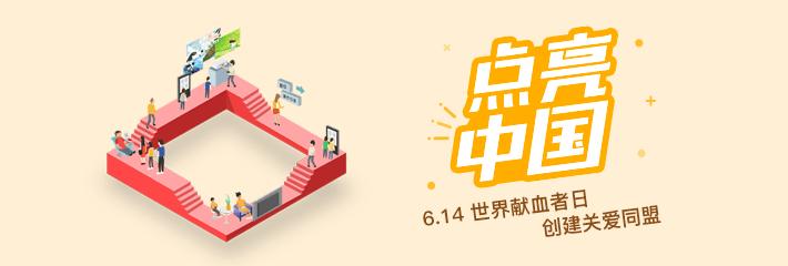 """百万级同盟,356座城 2017""""点亮中国""""圆满收官"""