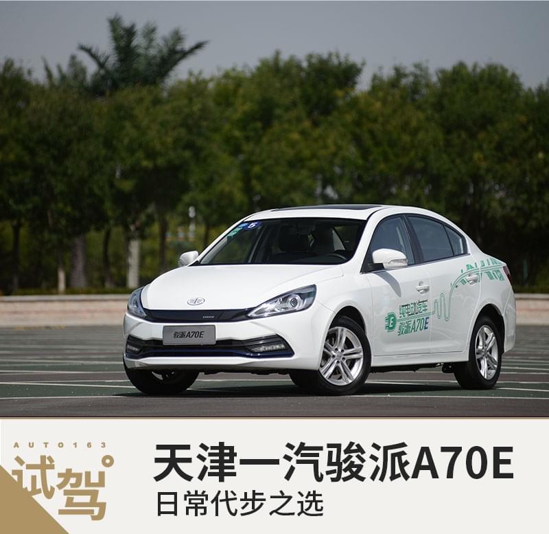 日常代步之选 试驾天津一汽骏派A70E