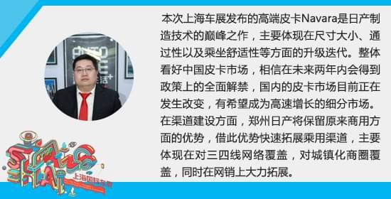 张昊保:看好皮卡市场 郑州日产布局网销渠道