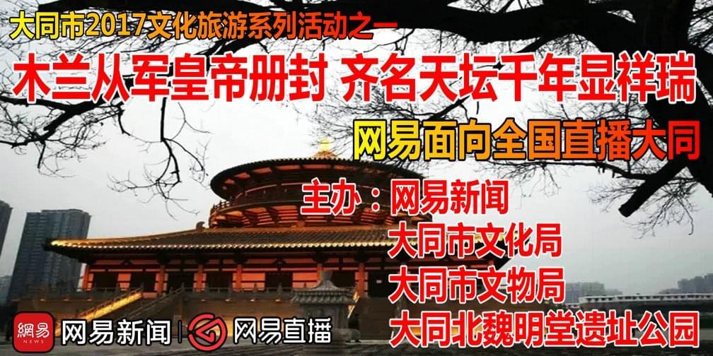 木兰从军皇帝册封 齐名天坛千年显祥瑞