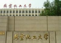 2017年北京化工大学自主招生:笔试必考数学