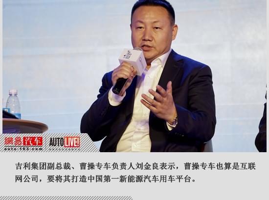 吉利刘金良:曹操专车要做新能源网约车第一平台