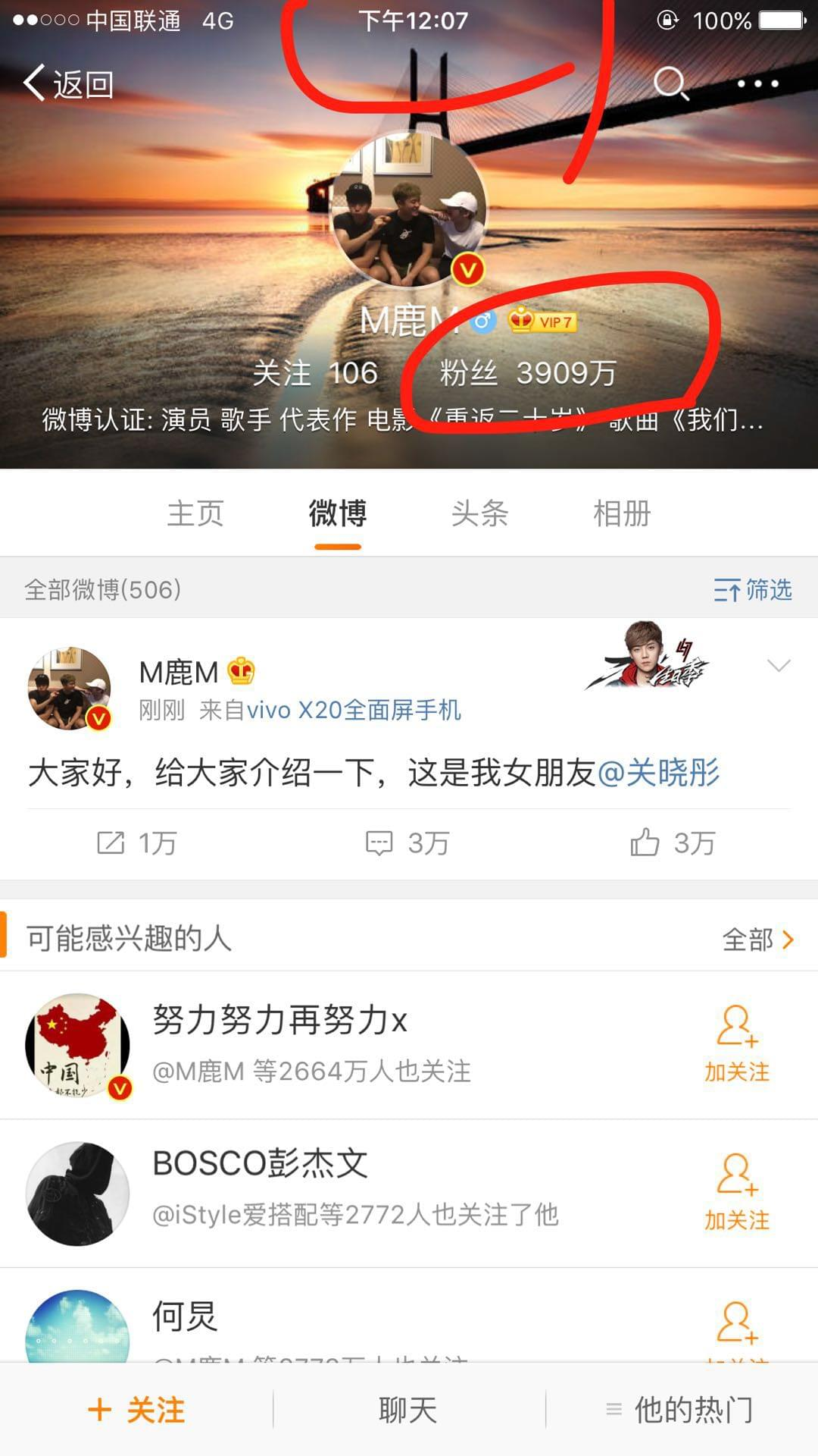鹿晗公开与关晓彤恋情 不仅没掉粉一小时反增43万