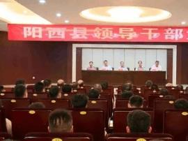 谭忠健提名为阳西县人民政府县长人选
