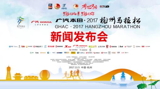 开启冲刺模式 2017杭州马拉松新闻发布会举行