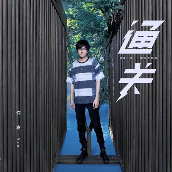 许嵩新单曲首发 以歌寄情回应十年支持与热爱
