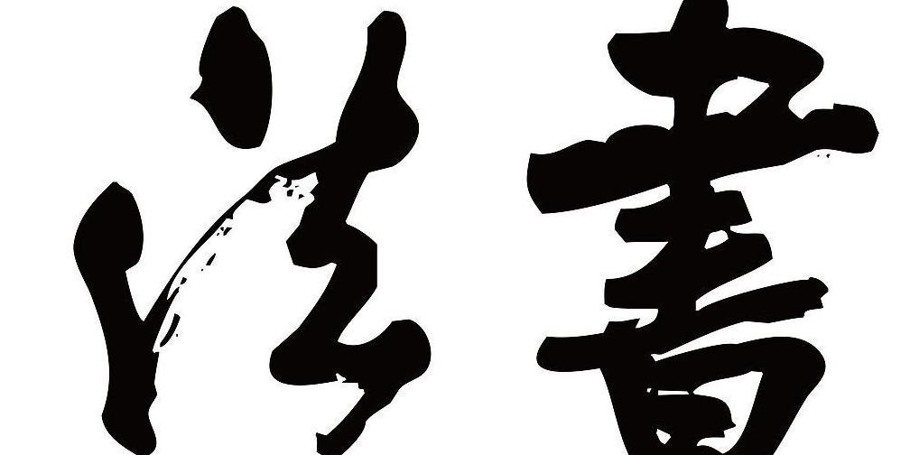 曲沃县6人作品入选省书法展