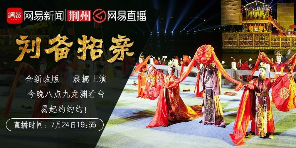 楚风汉韵 一场千年前的盛大华丽婚礼