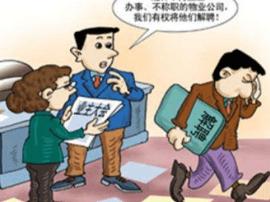 太原业主委员会有权选聘解聘物业服务企业