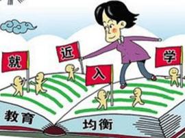 晋安区小学招生划片公布 下月16日起开始预报名